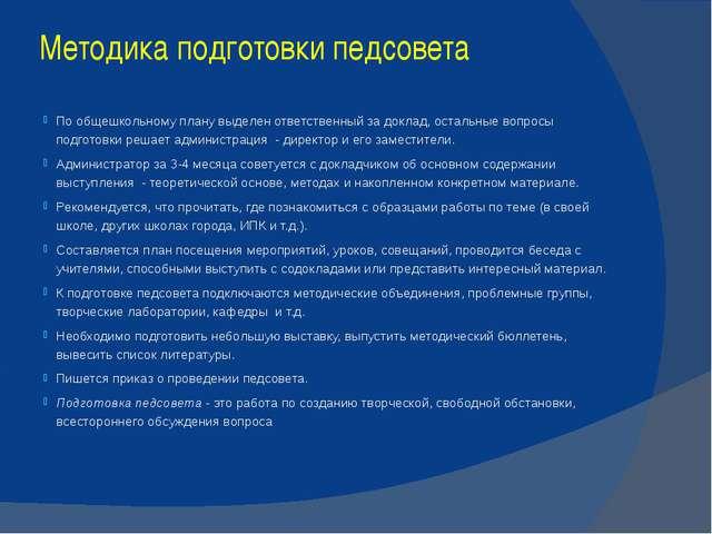 Методика подготовки педсовета По общешкольному плану выделен ответственный за...