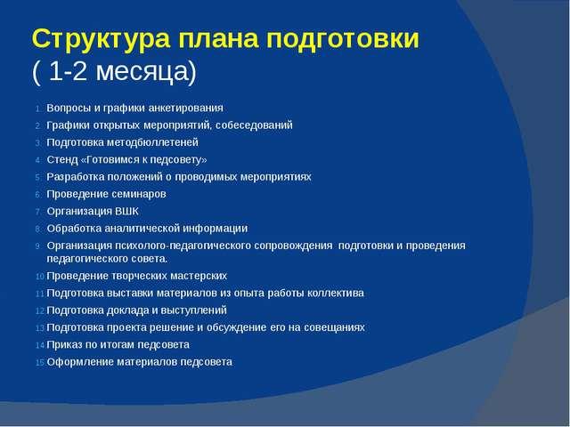 Структура плана подготовки ( 1-2 месяца) Вопросы и графики анкетирования Граф...