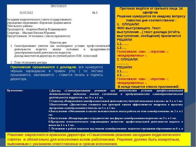 Приложения прошиваются с докладом, всё нумеруется чёрным карандашом в правом...