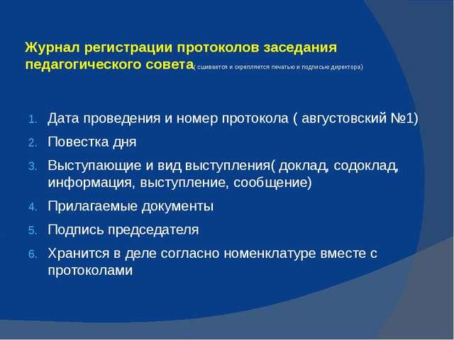 Журнал регистрации протоколов заседания педагогического совета( сшивается и с...