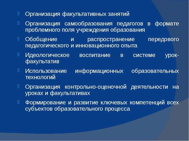 Организация факультативных занятий Организация самообразования педагогов в фо...