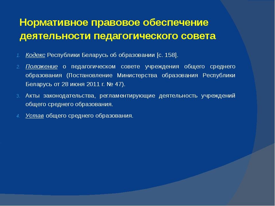 Нормативное правовое обеспечение деятельности педагогического совета Кодекс...