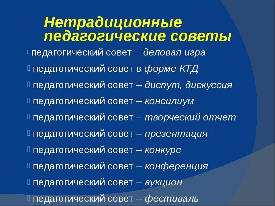 педагогический совет – деловая игра педагогический совет в форме КТД педагог...