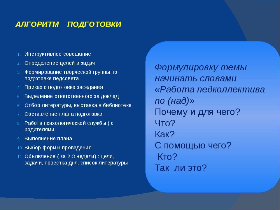 АЛГОРИТМ ПОДГОТОВКИ Инструктивное совещание Определение целей и задач Формир...
