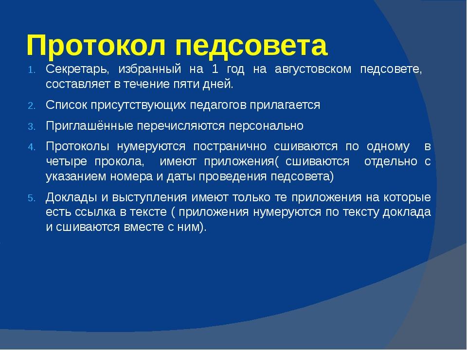 Протокол педсовета Секретарь, избранный на 1 год на августовском педсовете, с...