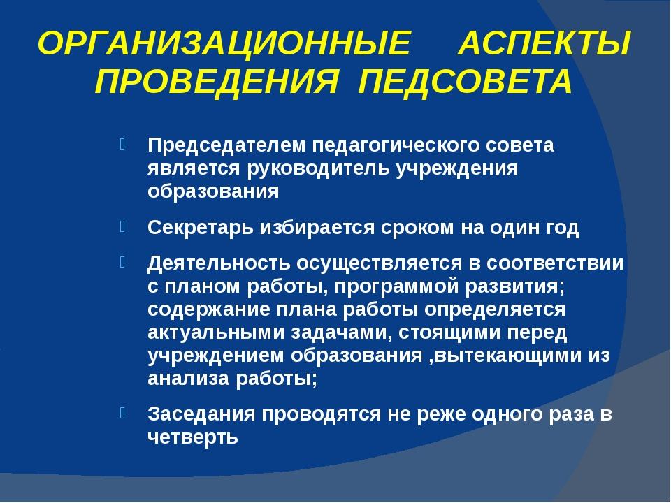 ОРГАНИЗАЦИОННЫЕ АСПЕКТЫ ПРОВЕДЕНИЯ ПЕДСОВЕТА Председателем педагогического со...