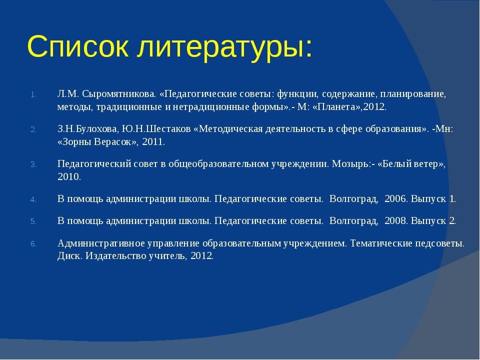 Список литературы: Л.М. Сыромятникова. «Педагогические советы: функции, содер...