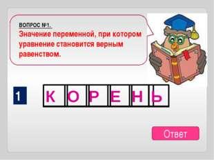 ВОПРОС №2. Выражение, в которых запись, состоящая из чисел, обозначенная цифр