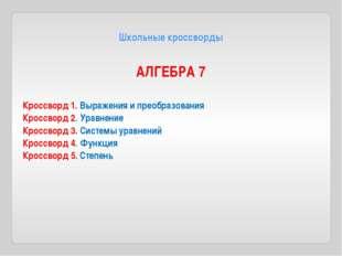 Школьные кроссворды АЛГЕБРА 7 Кроссворд 1. Выражения и преобразования Кроссво
