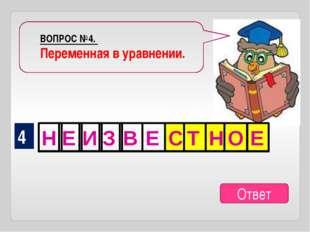 ВОПРОС №5. Делитель в алгебраической дроби. Ответ 5 А Т Е Л Ь