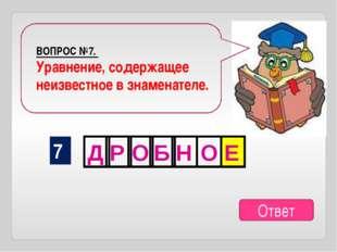 ВОПРОС №8. Два уравнения,у которых решение первого является решением второго.