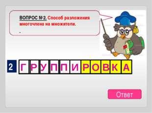 ВОПРОС №2. Таджикский ученый, который ввел употребление черты для обозначение