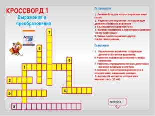 Выражения и преобразования КРОССВОРД 1 По горизонтали 1. Значение букв, при к