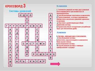 ВОПРОС № 3 Способ решения системы с помощью преобразований и формул. Ответ 3