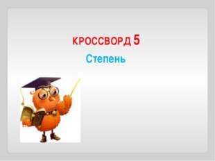 ВОПРОС №5. Узбекский ученый,который ввел числовой показатель степени (15 в).