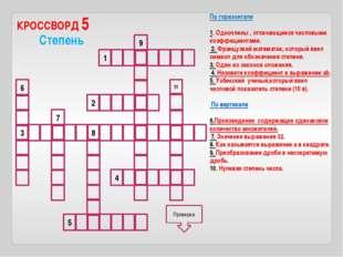 ВОПРОС №6 Произведение, содержащее одинаковое количество множителей. . Ответ