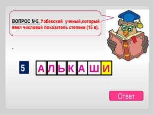Используемая литература Учебник Алгебра 7 кл http://images.yandex.ru/yandsea