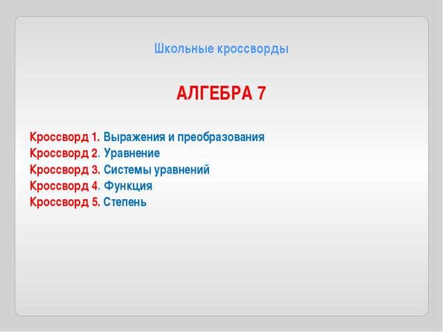 Школьные кроссворды АЛГЕБРА 7 Кроссворд 1. Выражения и преобразования Кроссво...