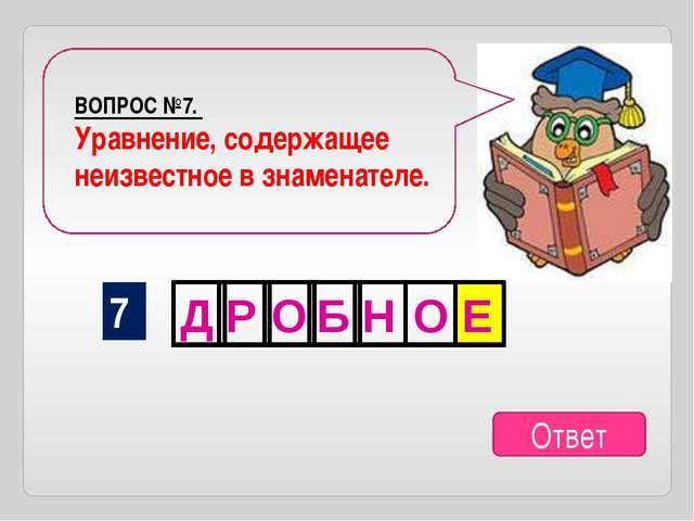 ВОПРОС №8. Два уравнения,у которых решение первого является решением второго....