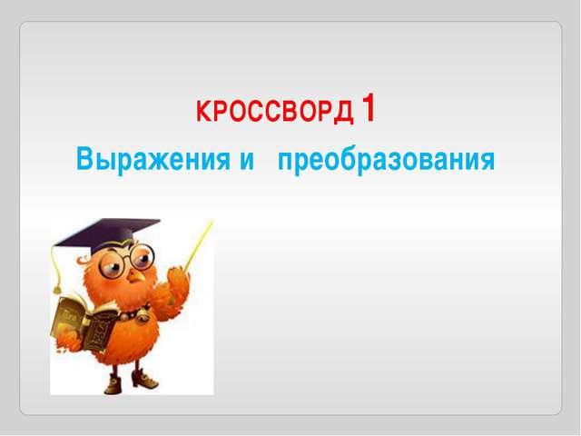 КРОССВОРД 3 Системы уравнений