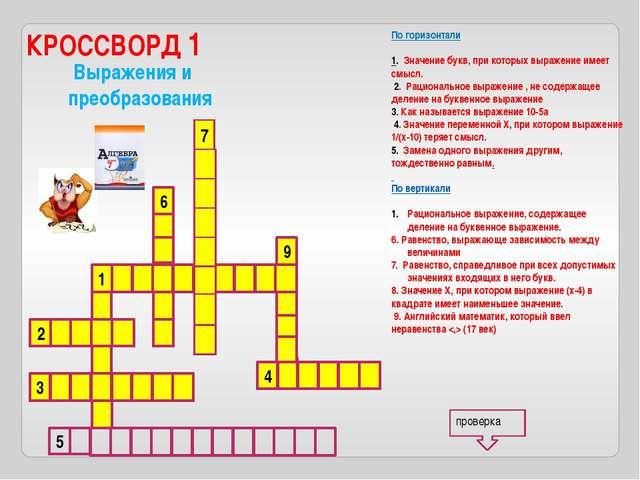Выражения и преобразования КРОССВОРД 1 По горизонтали 1. Значение букв, при к...