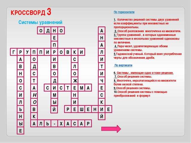 ВОПРОС № 3 Способ решения системы с помощью преобразований и формул. Ответ 3...