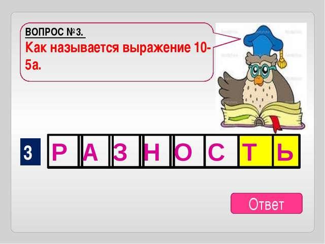 ВОПРОС №3. Как называется выражение 10-5а. Ответ 3 Т Ь