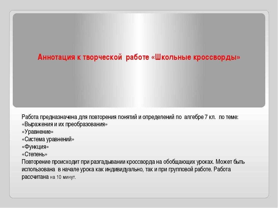 КРОССВОРД 1 Выражения и преобразования