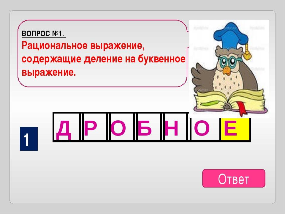 ВОПРОС №1. Рациональное выражение, содержащие деление на буквенное выражение....
