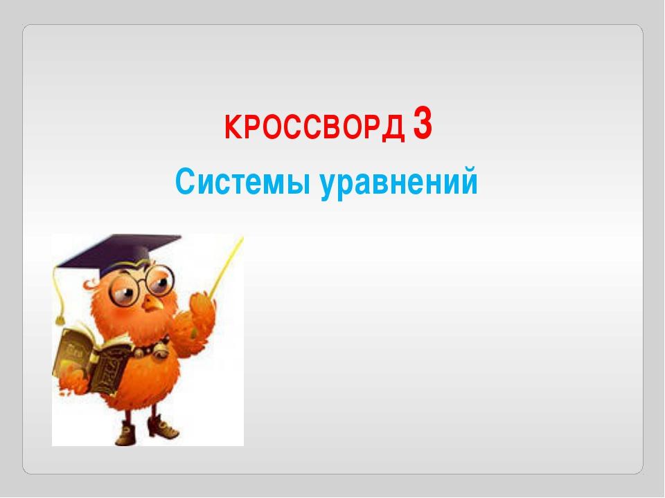 ВОПРОС №2. Способ разложения многочлена на множители. Ответ 2 Р О В К А