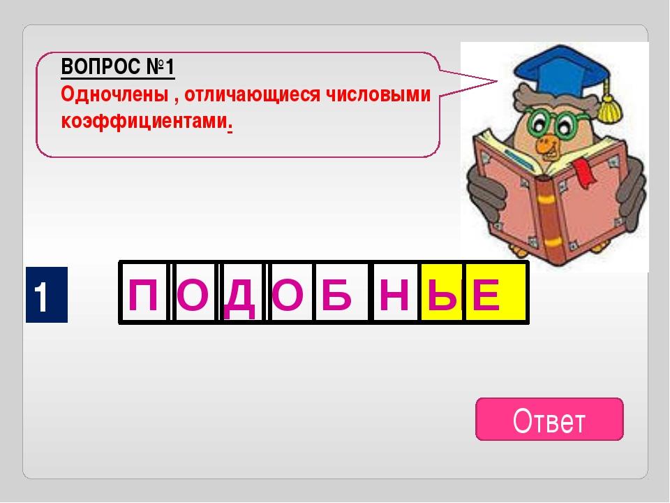 ВОПРОС №7 Значение выражения 3 в квадрате. . Ответ 7 Д Е В Я Т Ь