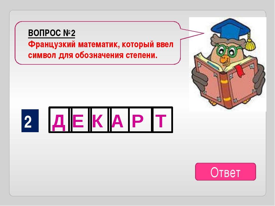 ВОПРОС №8 называется выражение a в квадрате. Ответ 8 Ь