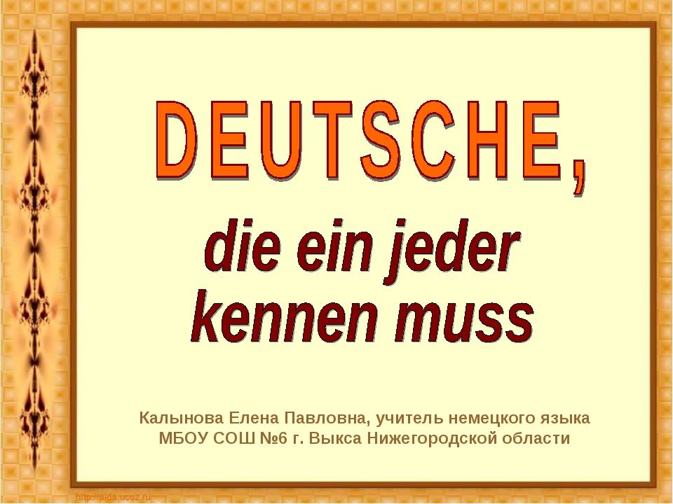 Калынова Елена Павловна, учитель немецкого языка МБОУ СОШ №6 г. Выкса Нижегор...