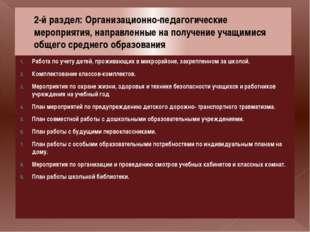 2-й раздел: Организационно-педагогические мероприятия, направленные на получе