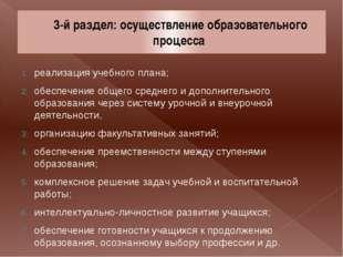3-й раздел: осуществление образовательного процесса реализация учебного плана