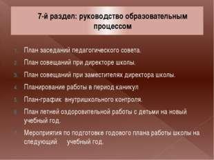 7-й раздел: руководство образовательным процессом План заседаний педагогическ