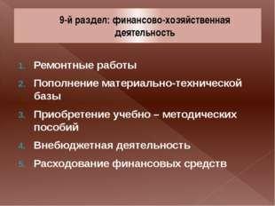 9-й раздел: финансово-хозяйственная деятельность Ремонтные работы Пополнение