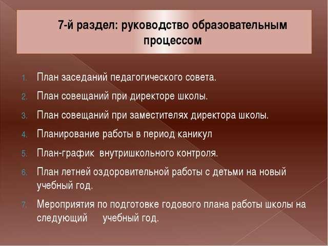 7-й раздел: руководство образовательным процессом План заседаний педагогическ...