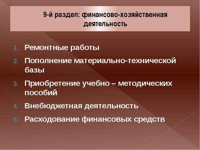 9-й раздел: финансово-хозяйственная деятельность Ремонтные работы Пополнение...