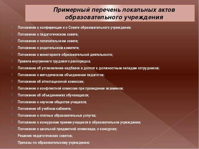 Примерный перечень локальных актов образовательного учреждения Положение о ко...