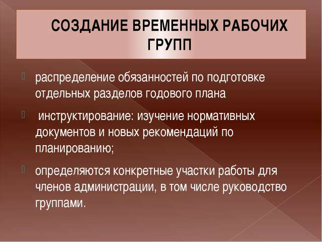 СОЗДАНИЕ ВРЕМЕННЫХ РАБОЧИХ ГРУПП распределение обязанностей по подготовке отд...