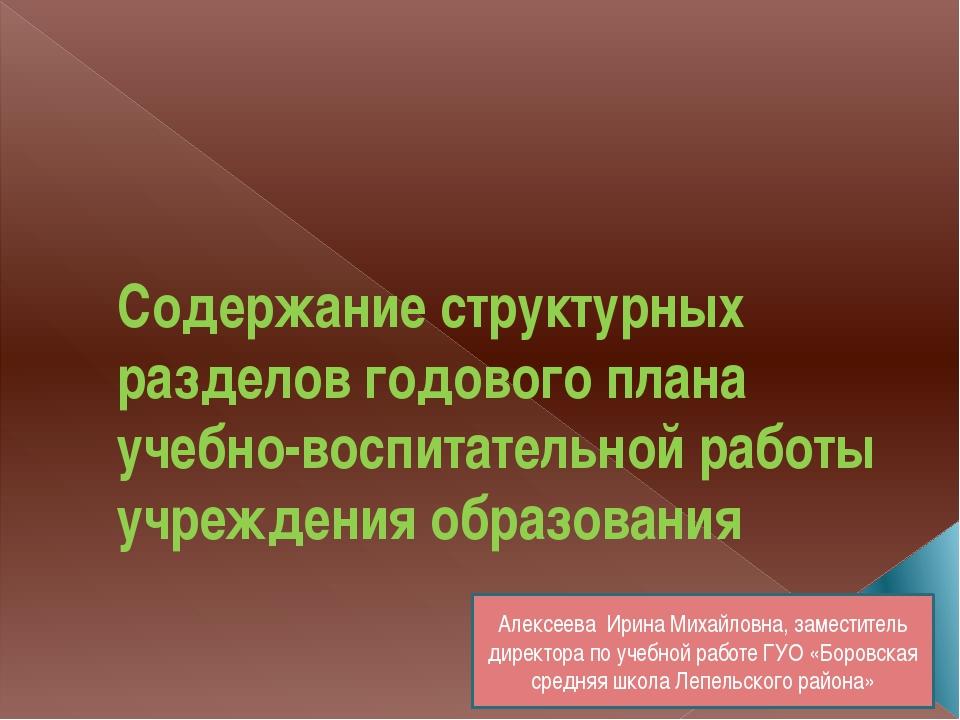 Содержание структурных разделов годового плана учебно-воспитательной работы у...