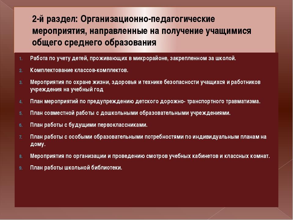2-й раздел: Организационно-педагогические мероприятия, направленные на получе...