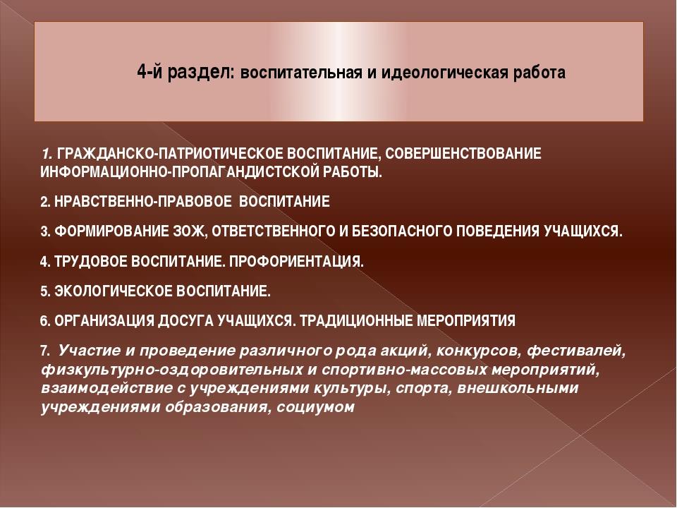 4-й раздел: воспитательная и идеологическая работа 1. ГРАЖДАНСКО-ПАТРИОТИЧЕС...