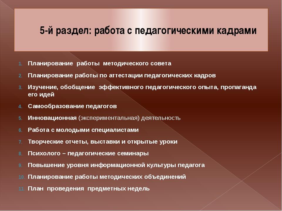 5-й раздел: работа с педагогическими кадрами Планирование работы методическог...