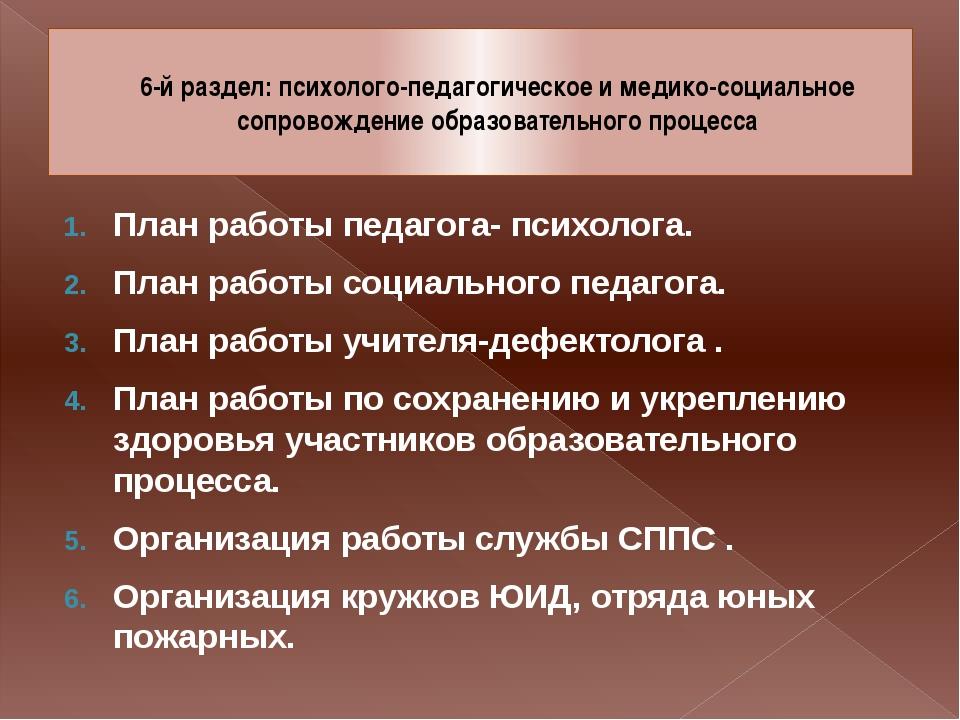 6-й раздел: психолого-педагогическое и медико-социальное сопровождение образ...