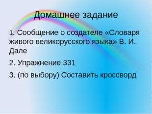 Домашнее задание 1. Сообщение о создателе «Словаря живого великорусского язык