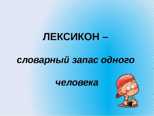 ЛЕКСИКОН – словарный запас одного человека