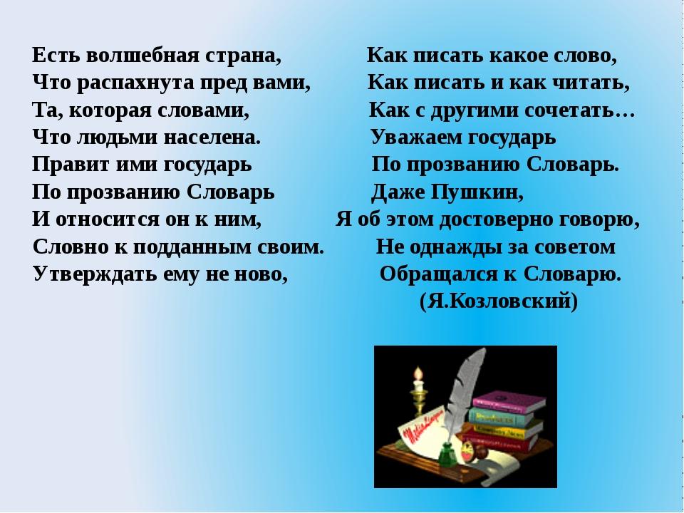 Есть волшебная страна, Как писать какое слово, Что распахнута пред вами, Как...