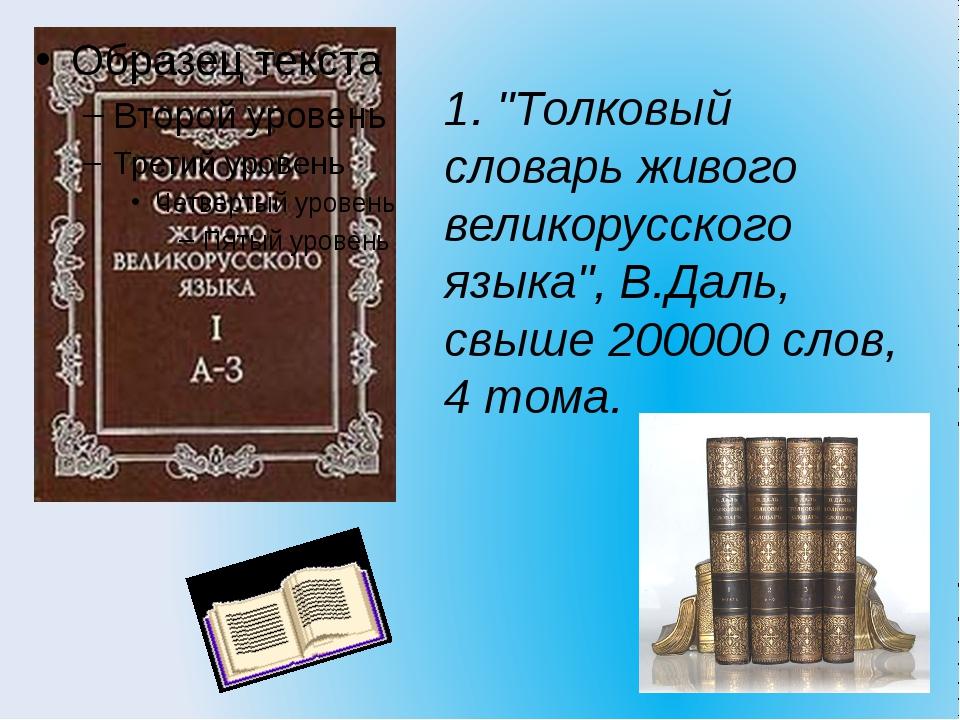 """1. """"Толковый словарь живого великорусского языка"""", В.Даль, свыше 200000 слов,..."""
